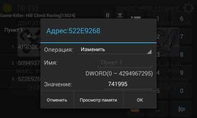 root apk на русском языке